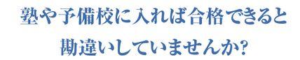 kiji3-jyukuyobiko.jpg